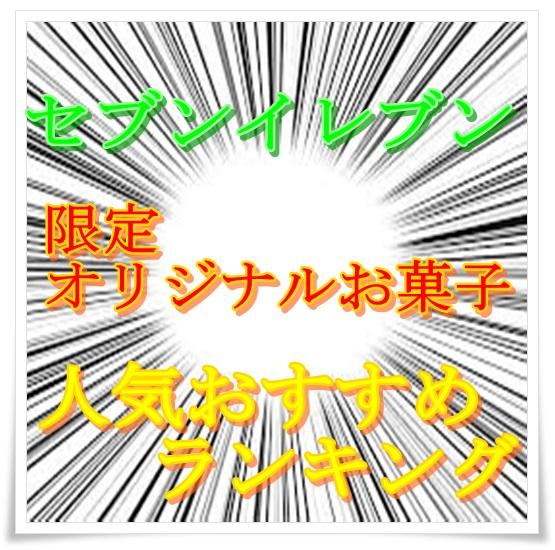 セブンイレブン限定オリジナルお菓子! おすすめ人気ランキングTOP11