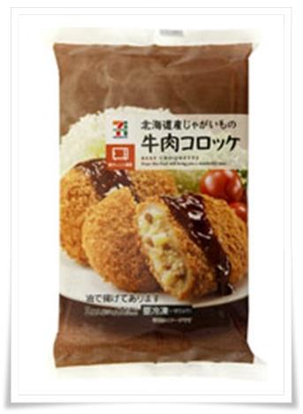 セブンイレブンの冷凍食品BEST20!人気沸騰のおすすめランキング!北海道産じゃがいもの牛肉コロッケ