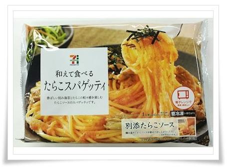 セブンイレブンの冷凍パスタ種類多っ!最も美味しいおすすめは?たらこスパゲッティ