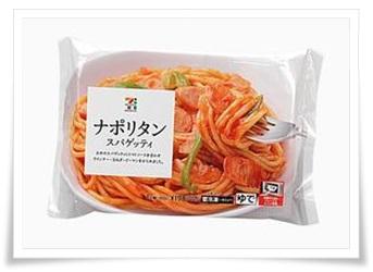 セブンイレブンの冷凍食品BEST20!人気沸騰のおすすめランキング!ナポリタンスパゲッティ