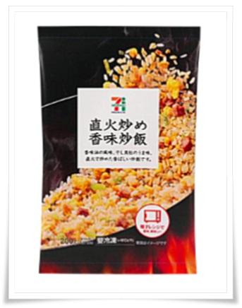 セブンイレブンの冷凍食品BEST20!人気沸騰のおすすめランキング!直火炒め香味炒飯