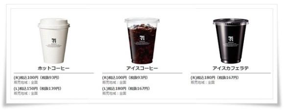 セブンコーヒーの買い方&入れ方!カップの使い方や持ち帰り方法も、コーヒーメニュー