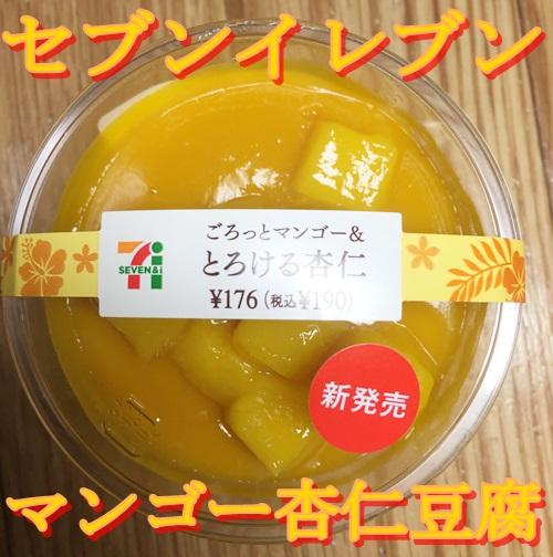 セブンイレブンのマンゴー杏仁豆腐の口コミ・感想!カロリーは?