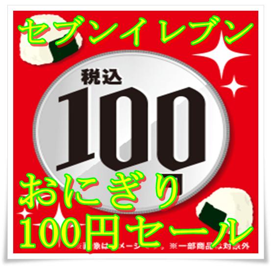 セブンイレブンおにぎり!100円セール(2016)の期間!次回はいつ?
