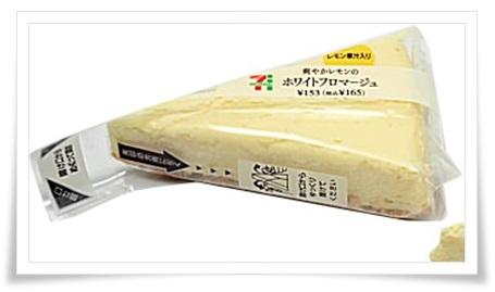 レモンのホワイトフロマージュが新発売!値段やカロリー!開け方は?4