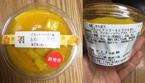 セブンイレブンのマンゴー杏仁豆腐の口コミ・感想!カロリーは?1