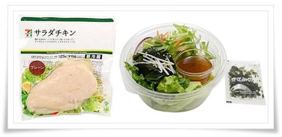セブンイレブンのおすすめランチ!ダイエットにも人気な組み合わせサラダチキン、チョレギサラダ