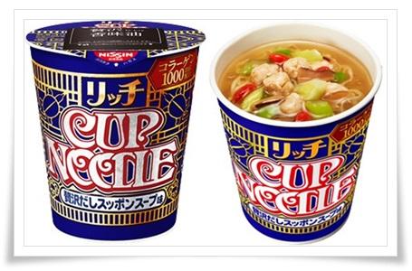 カップヌードルリッチが大人気で売ってない…どこで買える?値段も、贅沢だしスッポンスープ味