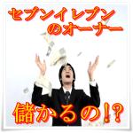 セブンイレブンのオーナーは儲かるのか?収入や儲けの実態に迫る!1