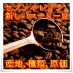 セブンイレブンの新しいコーヒー豆!種類や産地!原価がヤバい?