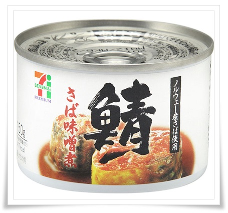 セブンイレブンのさばの味噌煮と缶詰を徹底比較!骨以外の違いは?1