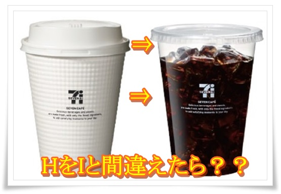 セブンイレブンコーヒーのアイスとホットの違いは量?間違えたら?2
