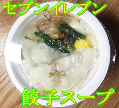 セブンイレブンの餃子スープ!値段やカロリー!食べた感想まとめ5