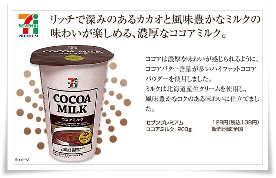 セブンイレブンの新作ココアミルク甘そう…カロリーや口コミは?6