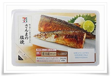 セブンイレブンの惣菜は魚商品が凄い!人気のおすすめ魚惣菜BEST7!さんまの塩焼き
