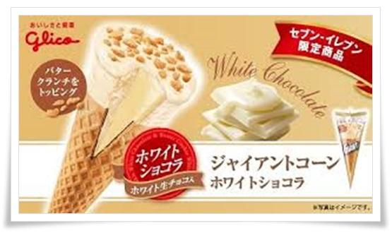 セブン限定!ジャイアントコーン ホワイトショコラの値段やカロリー1