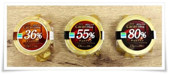 ファミマに濃厚チョコプリン!カカオの%ごとのカロリー&値段を比較1