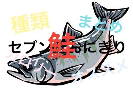 セブンイレブンの鮭おにぎりの種類まとめ!各カロリーやおすすめも1