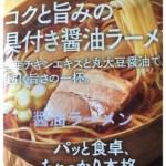 コンビニの冷凍食品比較!美味しいラーメンのおすすめランキング!8