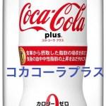 コカコーラプラス(白いコーラ)は健康的?甘味料や成分を調べた結果…