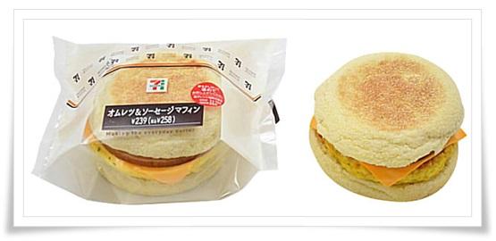 セブンイレブンのダイエット中にもおすすめな朝食商品ランキング!オムレツ&ソーセージマフィン