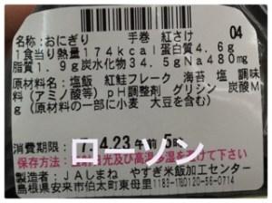コンビニおにぎりの添加物比較ランキング!最も安全でおいしいのは?11