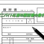 コンビニバイトの履歴書の書き方!