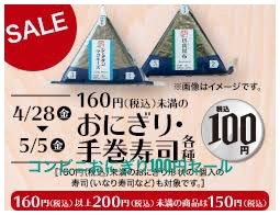 おにぎり100円セール2017!コンビニ4社の次回開催期間はいつから?4