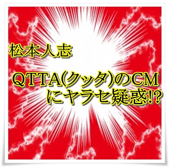 クッタ(QTTA)のCMに高校吹奏楽部のやらせが「うざい・嫌い」と評判?4
