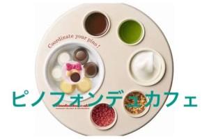 ピノフォンデュカフェ(2017)とは?名古屋や池袋に?値段がヤバイ?8