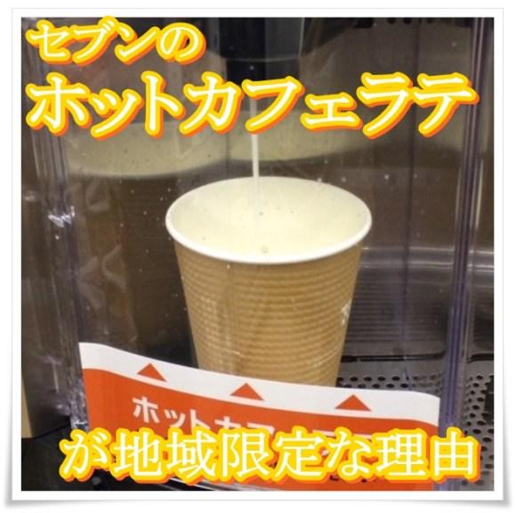 セブンのカフェラテ(オレ)ホットが地域限定な理由!ミルクに秘密が?