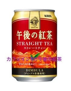 カフェイン0の午後の紅茶が!添加物が心配だな…値段やカロリーは?4