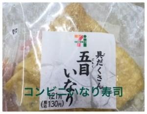 コンビニいなり寿司の人気ランキング!カロリーや添加物まで考慮!