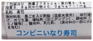 コンビニいなり寿司の人気ランキング!カロリーや添加物まで考慮!6