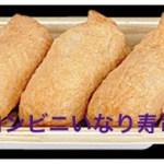 コンビニいなり寿司の人気ランキング!カロリーや添加物まで考慮!100