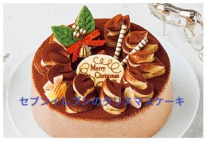 セブンイレブンのクリスマスケーキにノルマが?当日や半額販売も?6