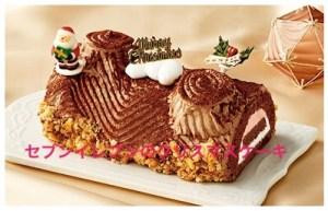 セブンイレブンのクリスマスケーキにノルマが?当日や半額販売も?7