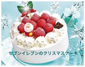 セブンイレブンのクリスマスケーキにノルマが?当日や半額販売も?8
