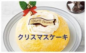 セブンイレブンクリスマスケーキ2017予約いつから?当日予約なしも?12