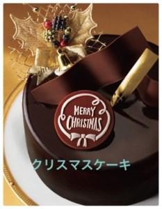 コンビニのクリスマスケーキ2017ランキング!カロリーや口コミで比較8
