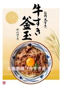 丸亀製麺に牛すき釜玉2017が再販!味や量が変化?カロリーや値段は?