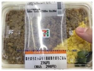 コンビニの筋トレ飯!高タンパク質のおすすめランチメニューBEST7!