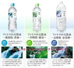 コンビニの水(ミネラルウォーター)を値段の安い種類や安全性で比較!