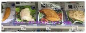 サラダチキンのスモーク味コンビニ比較!1番うまい&低カロリーは?