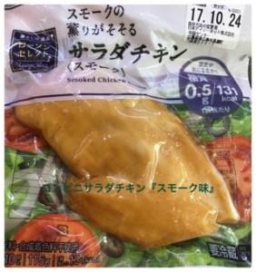 サラダチキンのスモーク味コンビニ比較!1番うまい&低カロリーは?5