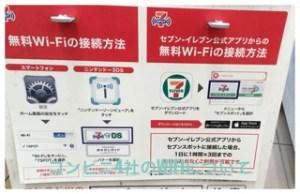 コンビニ4社のwifiを速度や範囲・安全性で比較!1番繋がらないのは?3