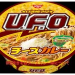 UFO焼きそばにチーズカレー味?カロリーヤバそう…口コミ・感想は?