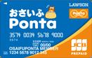 ローソンでdポイント Pontaは併用できる?どっちの方が得なの?4