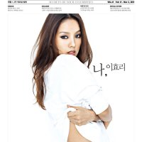 Lee Hyori High Cut & Calvin Klein