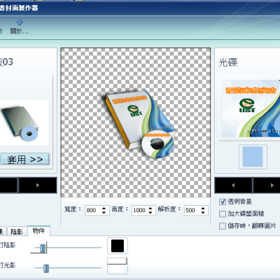 p 3D立體電子書封面製作軟體